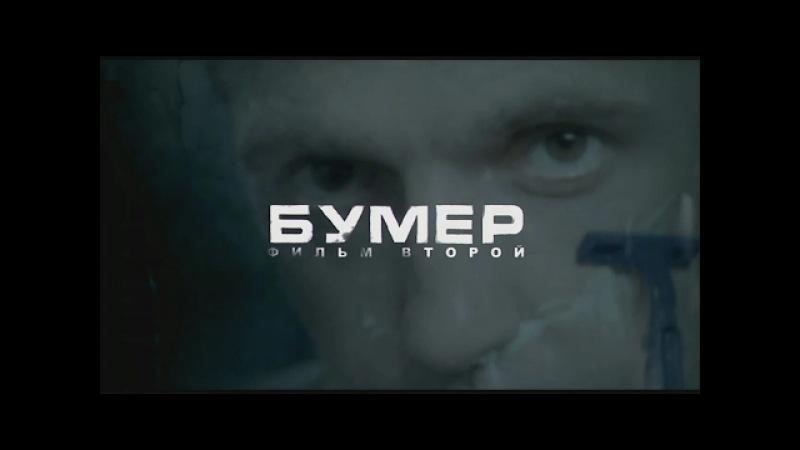 Бумер Фильм Второй фильм в HD