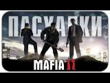 Mafia 2 - Секреты , Пасхалки , Интересные факты ( Easter Eggs )