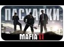 Mafia 2 Секреты Пасхалки Интересные факты Easter Eggs