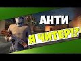 """АНТИ """"Я ЧИТЕР"""" ШКОЛЬНИК ДЖЕКИ  ЧАН (CS:GO)"""