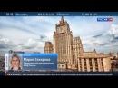 МИД РФ напомнил Украине, чей Крым