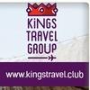 Kings Travel Group 👑👑👑Туры, визы в Сургуте