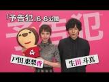 """Toda Erika & Ikuta Toma - """"Yokokuhan"""" mbs spot [11.05.15]"""