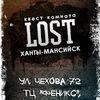 Квест комната в реальности LOST Ханты-Мансийск