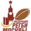 Федерация регби Москвы
