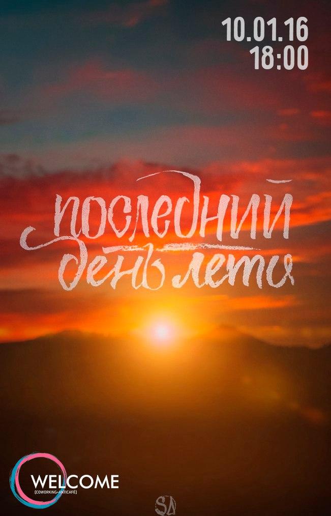"Афиша Владивосток 10 января / ""Последний день лета"" / Владивосток"