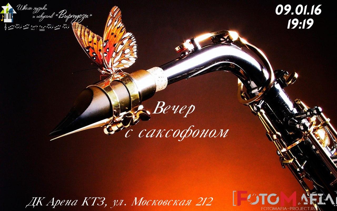 "Афиша Калуга Виртуозный ""Вечер с саксофоном"" 09/01/16"