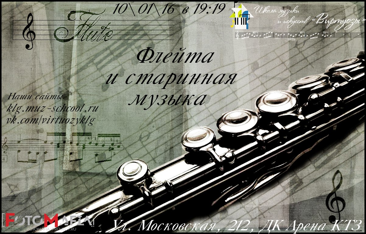 "Афиша Калуга Концерт-лекция ""Флейта и старинная музыка"""