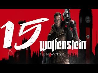 У МЕНЯ БОМБИТ! ● Wolfenstein: The New Order #15