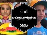 Smile SHOW - КАК РУГАЕТСЯ ТВОЯ МАМА