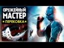 Оружейный Мастер - Улаксы из Хроники Риддика Riddick - Man At Arms Reforged на русском от TVG!