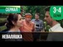 Неваляшка 3 и 4 серия - Мелодрама, комедия Фильмы и сериалы - Русские мелодрамы
