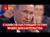 С нами не настоящий Путин. Доказательства