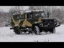 Тест Драйв ГАЗ 330811 Вепрь Наследник Газ 66 4x4 Russian off road