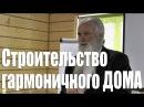 Как строить дома по саженям От А до Я Черняев
