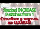 Stacked increases *** Столбик спицами 9 петель из одной ***