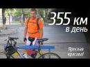 Как проехать 355 км в день на велосипеде Интервью с Ярославом