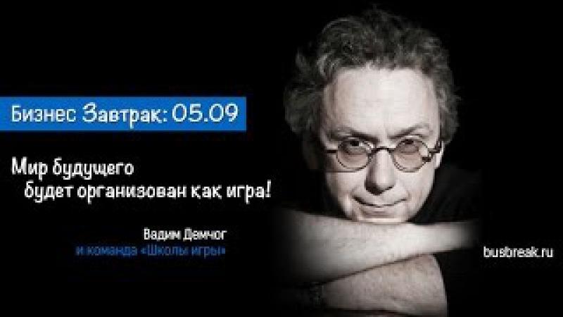 Вадим Демчог Мир будущего будет организован как игра