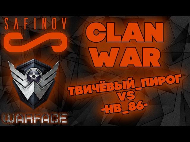 ТВИЧЁВЫЙ_ПИРОГ VS -НВ_86- - warface - стройка