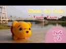 English Subtitles/ถักตุ๊กตาหมีพูห์ Tsum Tsum 1/3 (Amigurumi Winnie the Pooh ''Tsum Tsum'')