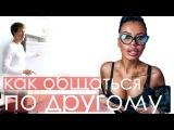 Как Научить Девушку Общаться С Тобой Правильно /Алекс Лесли / пикап пранк шоу
