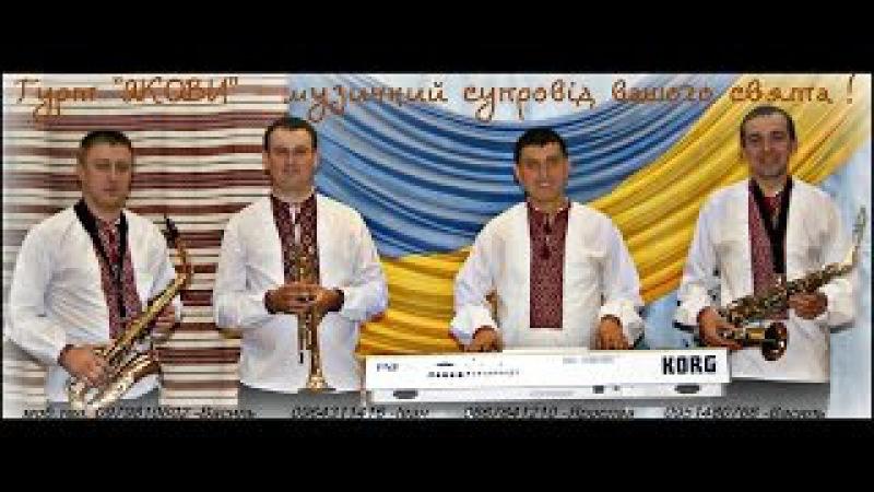 гурт Якови с.Чорнолізці