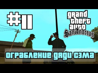 GTA San Andreas(Русская озвучка)►11 миссия►Robbing Uncle Sam|Ограбление дяди Сэма[1080p]