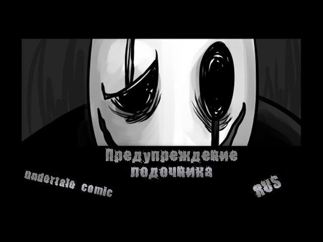 (undertale comic) Предупреждение лодочника 1   Русский дубляж [RUS]