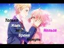 Аниме клип про любовь - Только жаль это время вернуть нельзя Совместно с Aimi Morimoto