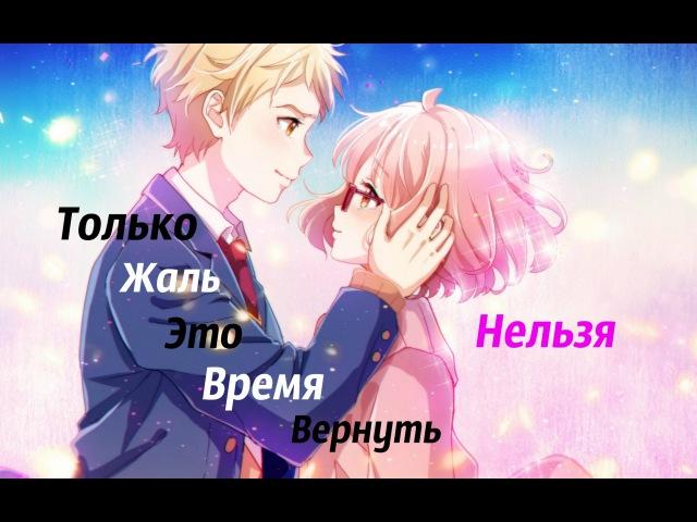 Аниме клип про любовь - Только жаль это время вернуть нельзя ( Совместно с Aimi Morimoto )