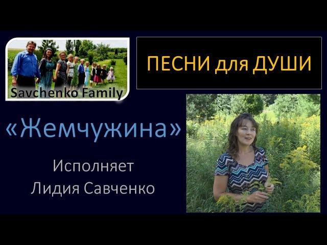 Песня для души Жемчужина исполняет Лидия Савченко Многодетная семья влогеры