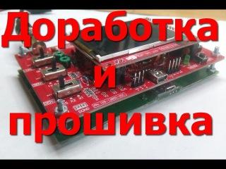 DSO138 Доработка и прошивка осциллографа.