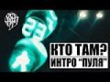 Кто ТАМ - Интро Пуля Дикий Звук prod. Official video 2016