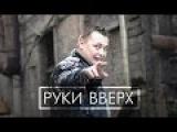 Руки Вверх - Когда Мы Были Молодыми (Ser Twister Remix) Russian Dance Music 2016