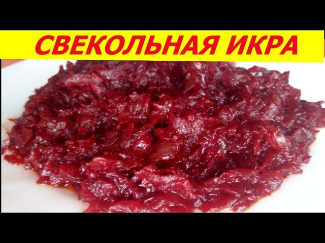 СВЕКОЛЬНАЯ ИКРА - ОБЪЕДЕНИЕ СУПЕР РЕЦЕПТ! Beet CAVIAR - delicious SUPER RECIPE!