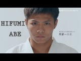 Hifumi Abe compilation - The new star -