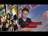 Кто сказал что Аниме для геев? Токийский Обзор (3 сезон) Джоджо
