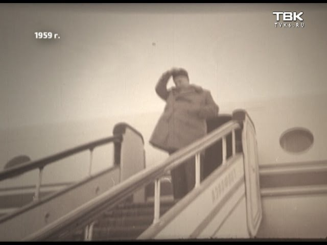 Проект Натальи Кечиной С официальным визитом о визите в г Красноярск Никиты Сергеевича Хрущёва в 1959 году
