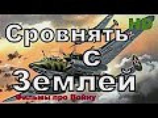 Новые Военные Фильмы 2017 СРАВНЯТЬ с ЗЕМЛЕЙ ! Фильмы о Великой Отечественной Войн...