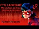 Леди Баг и Супер-Кот опенинг It's Ladybug перевод / песня на русском