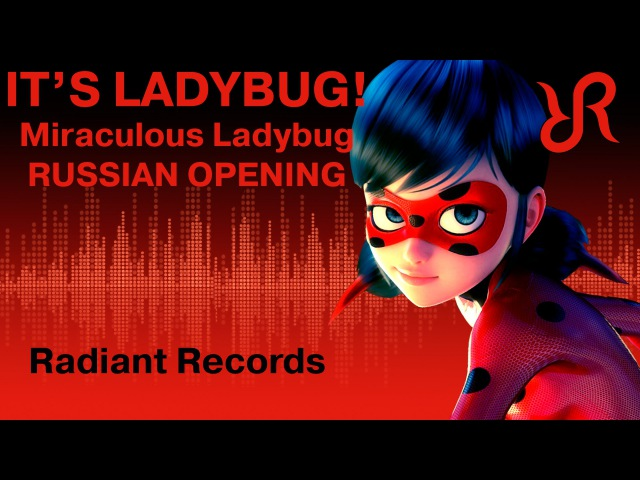Miraculous Ladybug (OP) [It's Ladybug] Wendy Child Cash Calloway RUS song cover