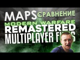 Call of Duty 4: Modern Warfare Remastered - Multiplayer World Premiere Trailer сравнение карт HD