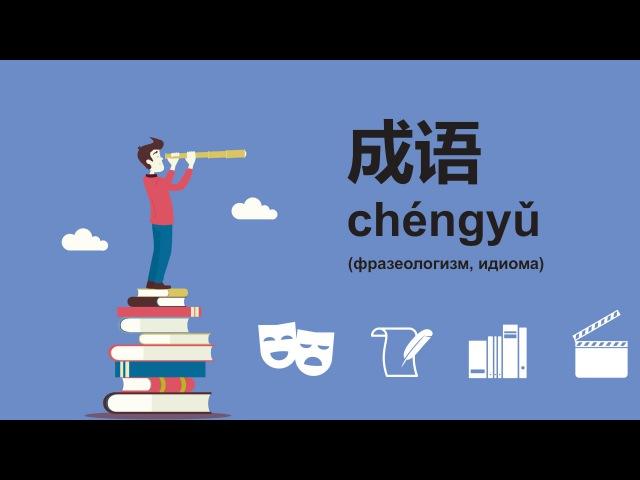 Факты о китайском языке №1 Китайские пословицы