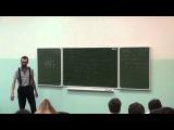 Теорема Ферма (1,2). А. Савватеев в ИГУ.