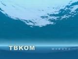 Заставка (ТВКОМ г. Бийск, Алтайский край, 2003-2006) Музыка