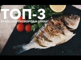 ТОП-3 рецепта для сковороды-гриль [Рецепты Bon Appetit]