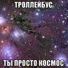 """Омск. Конкурс эскизов """"Космический троллейбус"""""""