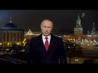 Новогоднее обращение Президента РФ В.В. Путина (Первый канал, 31.12.2016)