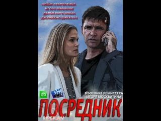 Посредник / серия 1 из 4 / 2013