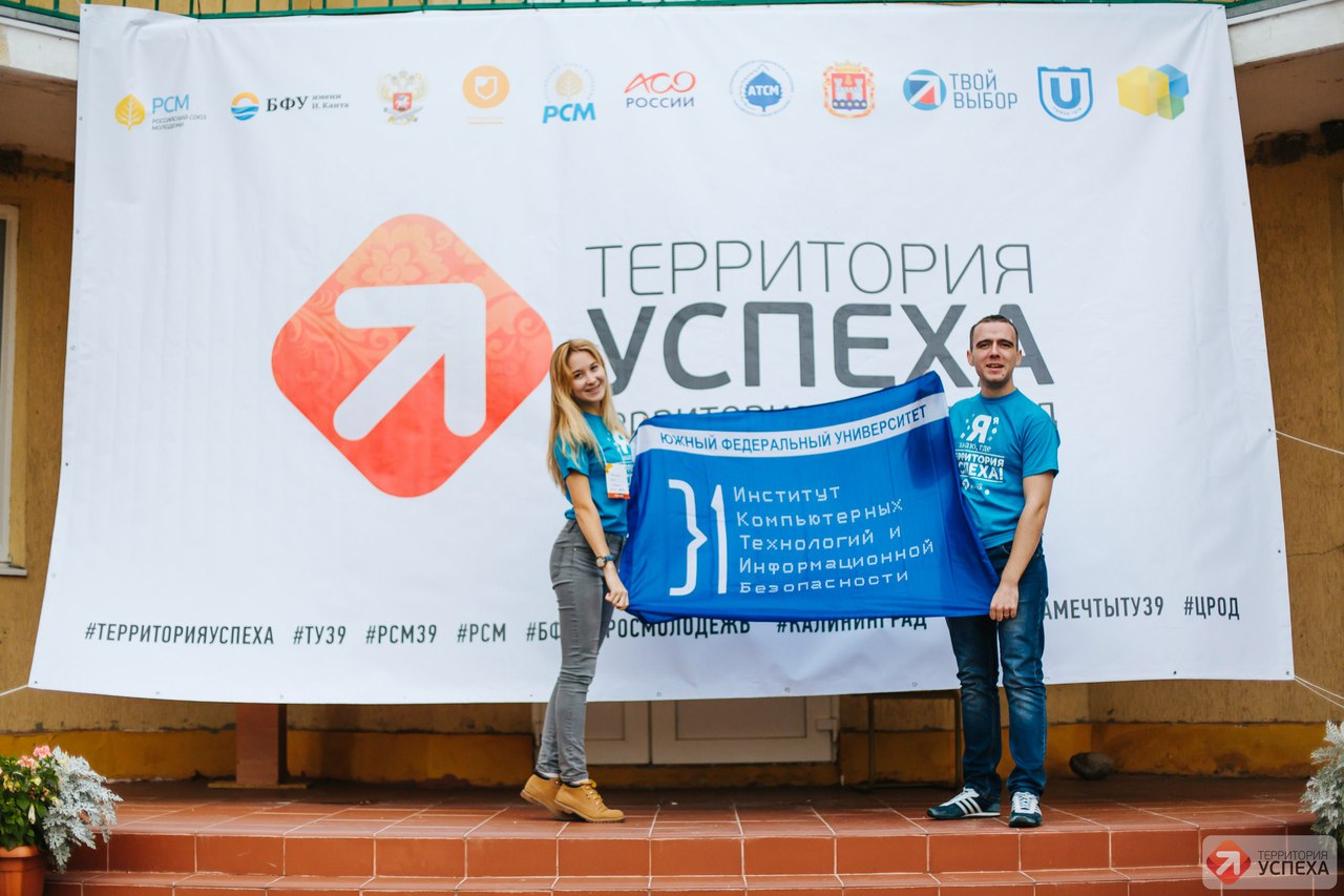 Студенты ИКТИБ представили Ростовскую область на Открытом общероссийском проекте «Территория УСПЕХА»